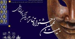 بیست و نهمین جشنواره تئاتر استان آذربایجان شرقی