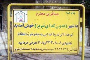 تبریز، شهر بدون گدا